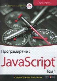 Програмиране с JavaScript Т.I