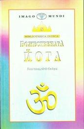 Божествената йога (Бхагавадгита-бхашя)