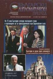 Bulgarian Diplomatic Review; Бр.6/2004