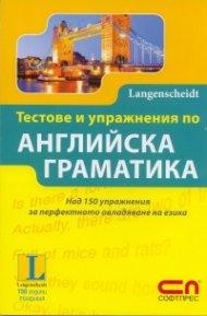 Тестове и упражнения по английска граматика/ Langenscheidt