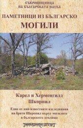 Паметници из Българско: Могили