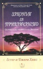 Законът за привличането. Основите на учението на Абрахам