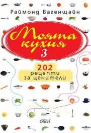 Моята кухня 3: 202 рецепти за ценители