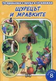 70 приказки с поука в 10 книжки: Щурецът и мравките