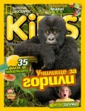 National Geographic KIDS България 8/2016