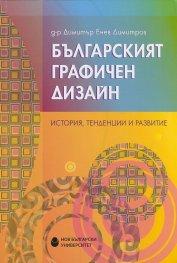 Българският графичен дизайн