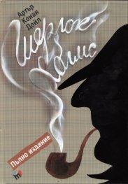 Шерлок Холмс (Пълно издание)