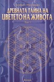 Древната тайна на цветето на живота Т.1