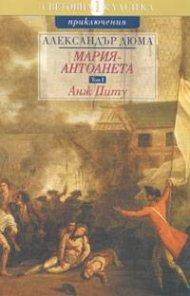 Мария - Антоанета Т.1 - Анж Питу