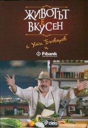Животът е вкусен с Ути Бъчваров