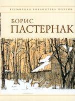 Стихотворения/ Борис Пастернак