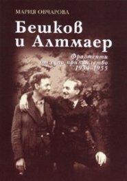 Бешков и Алтмаер: Фрагменти от едно приятелство 1934-1955