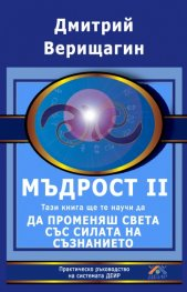 Мъдрост. Част 2. Тази книга ще те научи да променяш света със силата на съзнанието