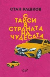 С такси в страната на чудесата