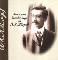 Личните бележници на П.К.Яворов