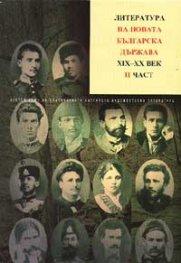 Литература на новата българска държава XIX-XX век; ч.2 Т.5