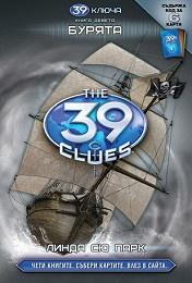 39 ключа Кн.9: Бурята