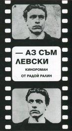 Аз съм Левски [кинороман]