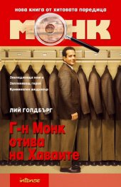 Г-н Монк отива на Хаваите