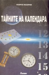 Тайните на календара
