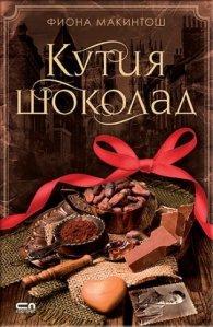 Кутия шоколад