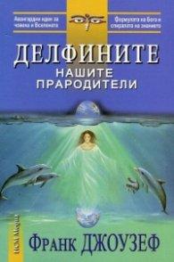 Делфините нашите прародители