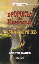 Пророкът на Короната Любомир Лулчев Кн.3