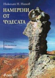 Намерени от чудесата (Скалописи от мистична България)