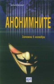 Анонимните. Запомни 5 ноември