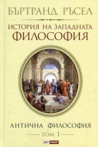 История на западната философия. Антична философия Т.1