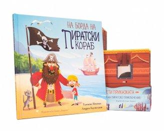 На борда на пиратски кораб/ Прочети приказката и се отправи на пиратско приключение
