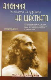 Алхимия на щастието: Учението на суфиите