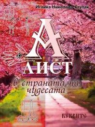 Алист в Страната на чудесата