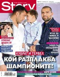 Story; Бр. 52/2012