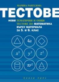 Тестове. Нови тематични и общи тестове по математика върху материала за 5 и 6 клас