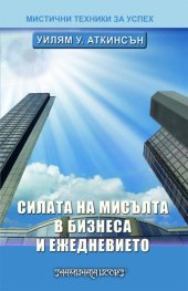 Силата на мисълта в бизнеса и ежедневието
