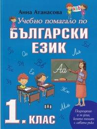 Учебно помагало по Български език за 1 клас