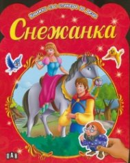 Снежанка/ Книжка със стикери за деца