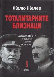 """Тоталитарните близнаци: """"Фашизмът"""" тридесет години по-късно"""