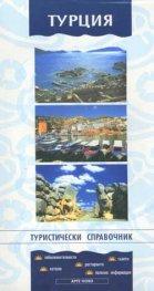 Турция: Туристически справочник