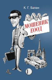 Мошеник ЕООД