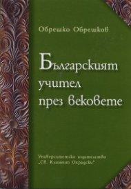 Българският учител през вековете