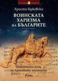 Воинската харизма на българите. Потайната мощ на Аресовите мистерии