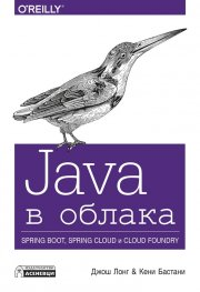 Java в облака - Spring Boot, Spring Cloud и Cloud Foundry