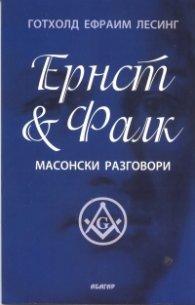 Ернст & Фалк. Масонски разговори