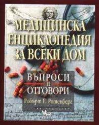 Медицинска енциклопедия за всеки дом / меки корици