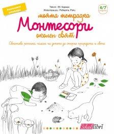Моята тетрадка Монтесори: Околен свят