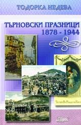 Търновски празници 1878 - 1944