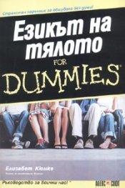 Езикът на тялото for Dummies