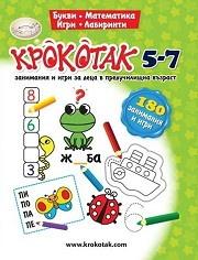 Крокотак 5-7. Занимания и игри за деца в предучилищна възраст